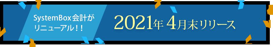 SystemBox会計がリニューアル!2021年4月末リリース