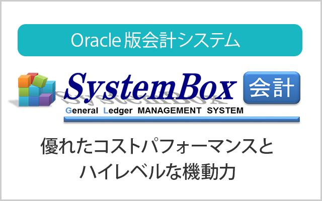SystemBox 会計