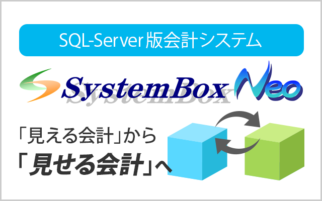 SystemBox Neo
