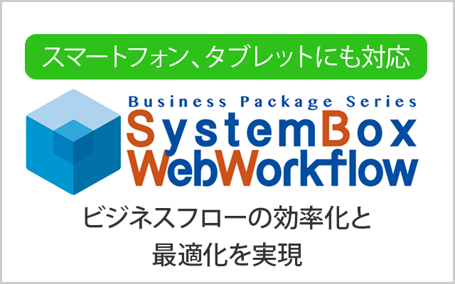 SystemBox Webワークフロー