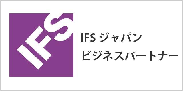 IFSジャパン ビジネスパートナー