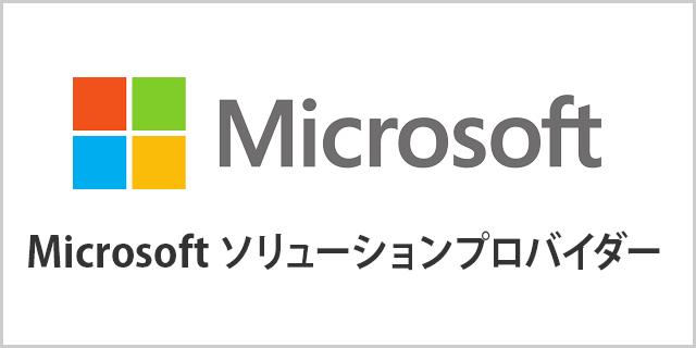 Microsoft ソリューションプロバイダー