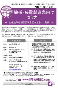 seminar_20150708