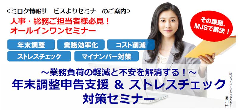 seminar_160628_tokyo
