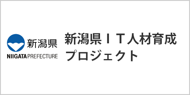 新潟県IT人材育成 プロジェクト