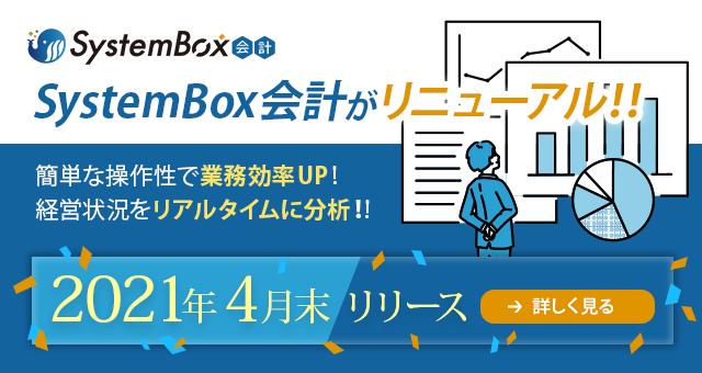 SystemBox会計がリニューアル!