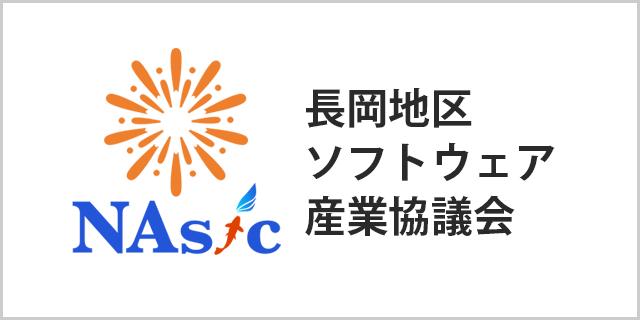 長岡地区ソフトウェア産業協議会